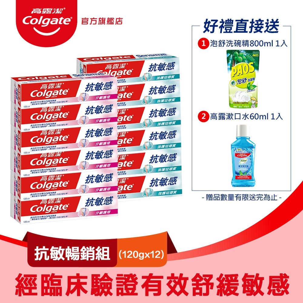 高露潔 抗敏感牙膏12入組
