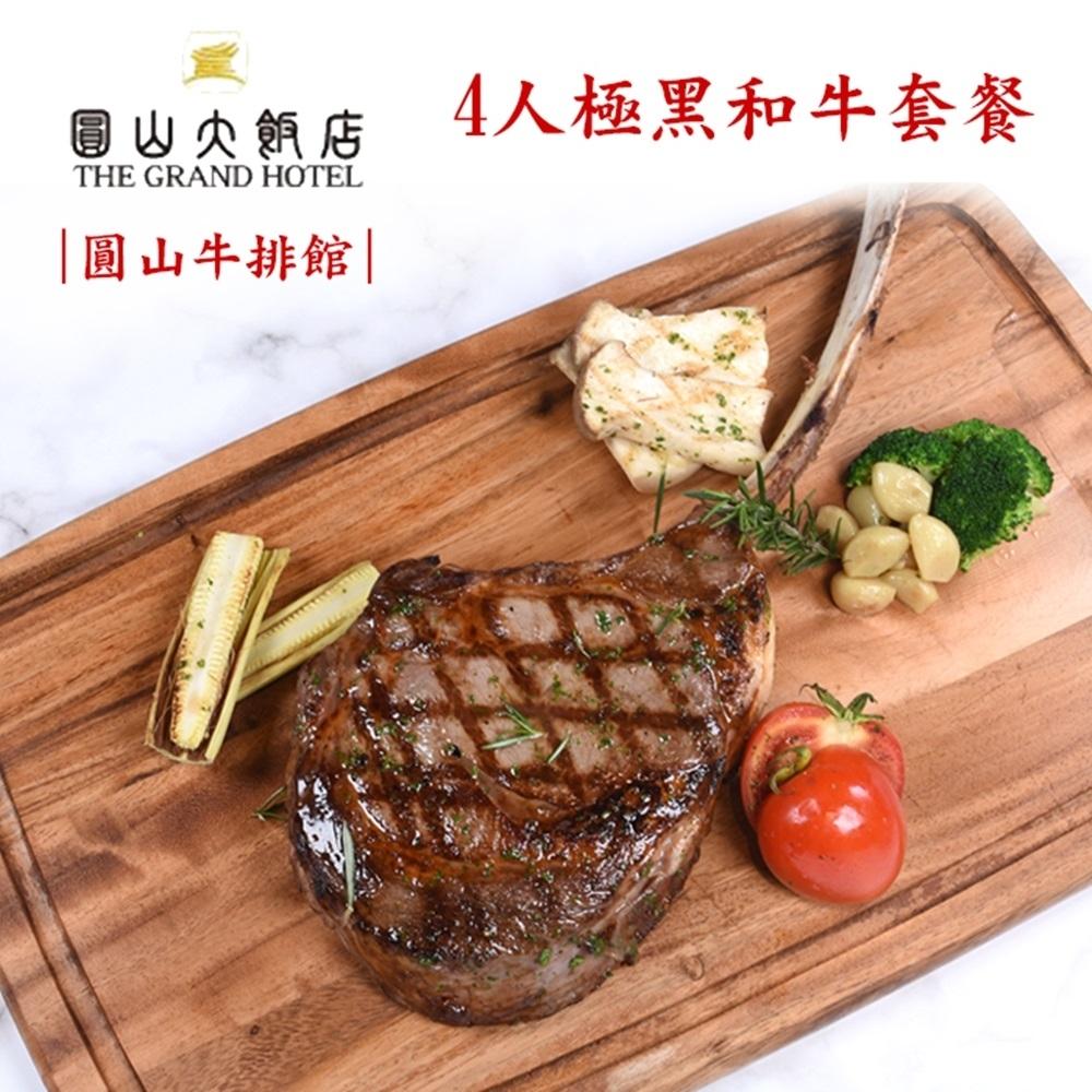 【台北圓山大飯店】4人圓山牛排館極黑和牛套餐