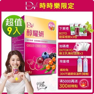 DV笛絲薇夢 醇耀妍 (青春活化果+白藜蘆醇) x9盒-時