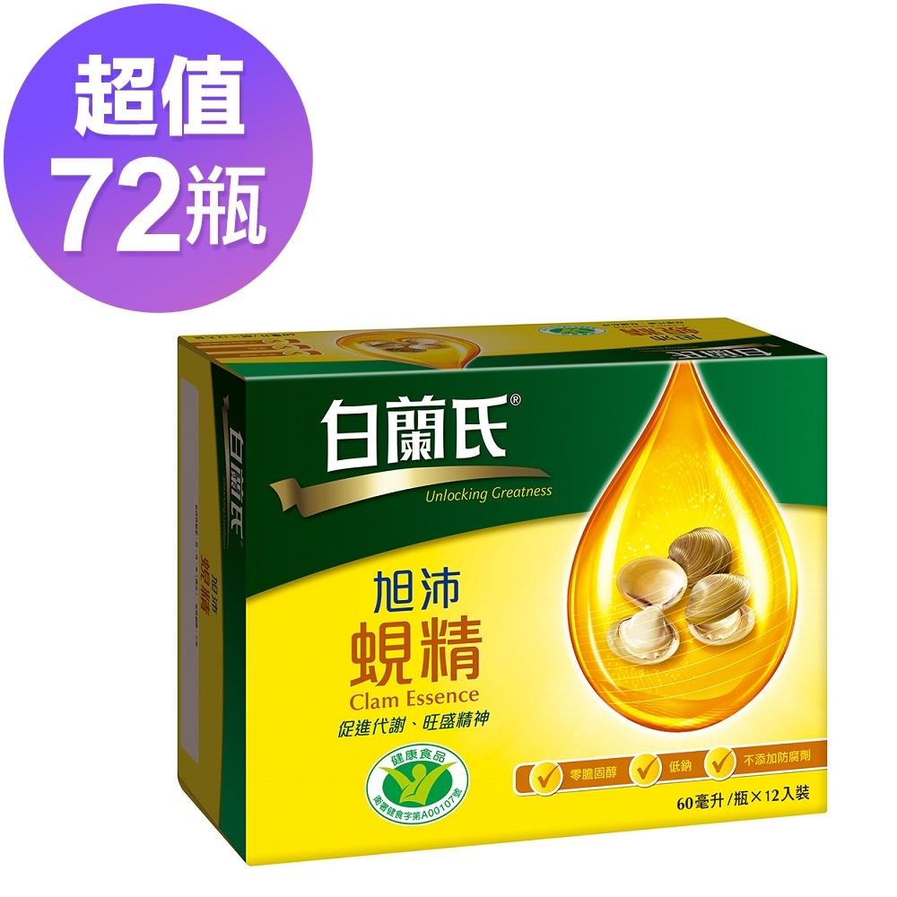 白蘭氏 旭沛蜆精 6盒組(60ml/瓶 x 12瓶 x 6盒)