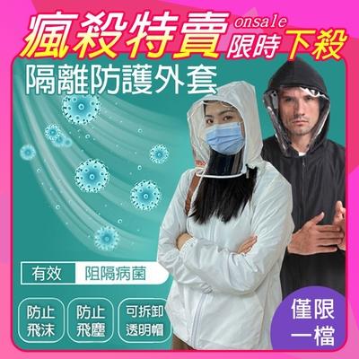 防疫外套防護衣防疫神器(面罩可拆)S~XL黑/白可選