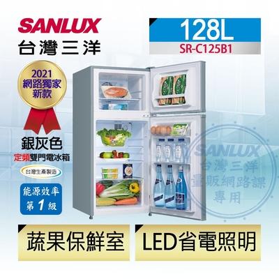 [館長推薦]SANLUX台灣三洋 128L雙門電冰箱 SR-C125B1