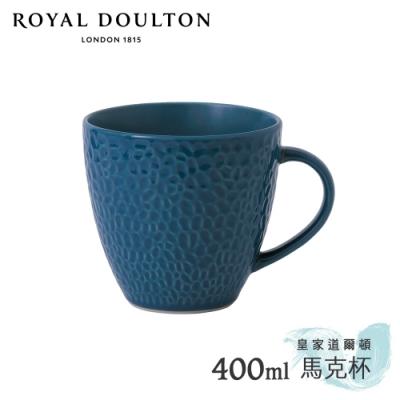 Royal Doulton 皇家道爾頓 Maze Grill Gordan Ramsay 主廚聯名系列 400ml馬克杯 (知性藍)