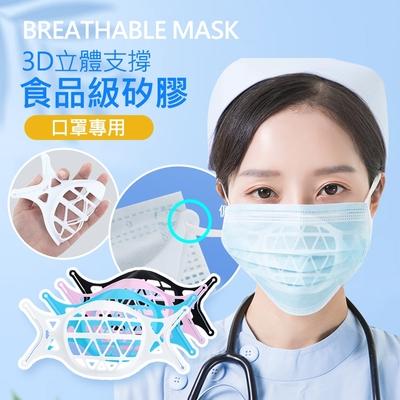 (4入) 3D立體/防悶透氣/可水洗/不沾口紅/避免口鼻接觸 耳掛式矽膠口罩支架