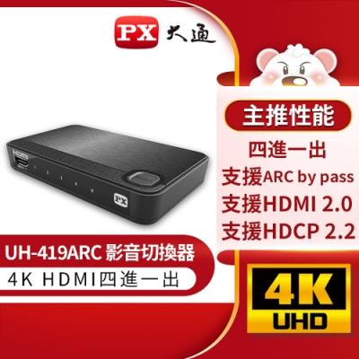 PX大通 UH-419ARC HDMI 4進1出切換器(快速到貨)