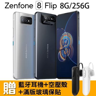 ASUS ZenFone 8 Flip ZS672KS 5G (8G/256G) 6.67吋 翻轉三鏡頭智慧型手機