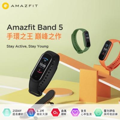 Amazfit華米  Band 5健康心率智能運動手環