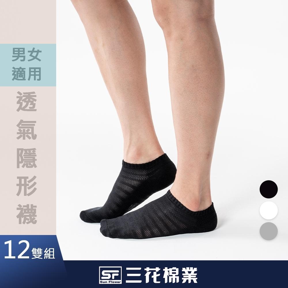 Sun Flower三花 超透氣隱形運動襪.襪子(12雙組)