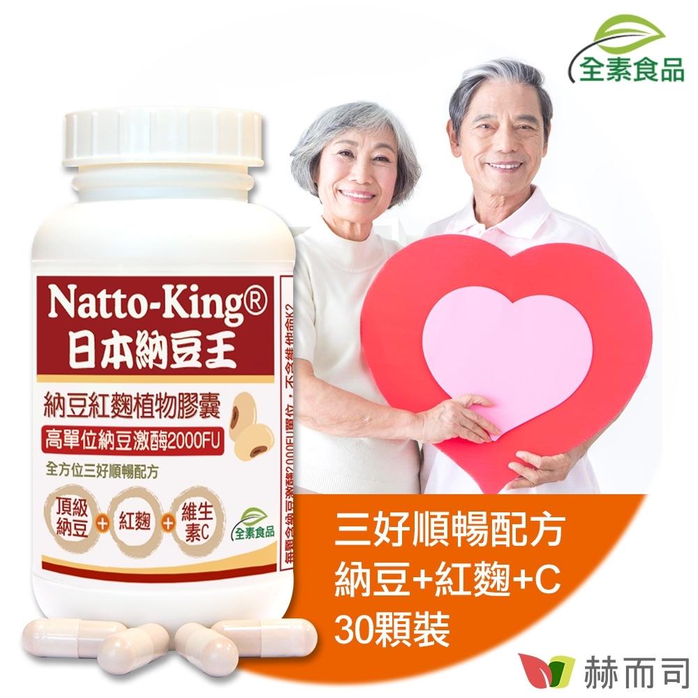 赫而司 NattoKing納豆王(30顆/罐)納豆紅麴維生素C全素食膠囊(高單位20000FU納豆激酶)