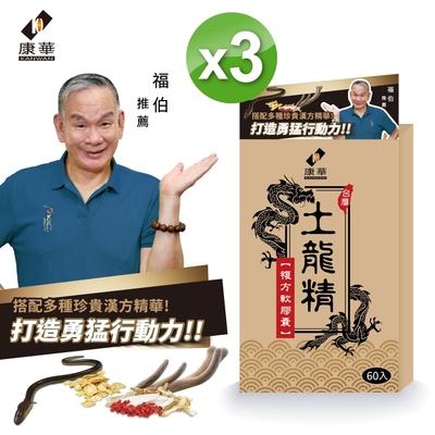 【康華】土龍精 3盒共180顆  增強體力滋補養身
