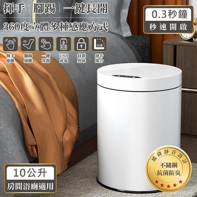 【酷奇】智慧新生活-超大容量不鏽鋼感應智能垃圾桶-10公升
