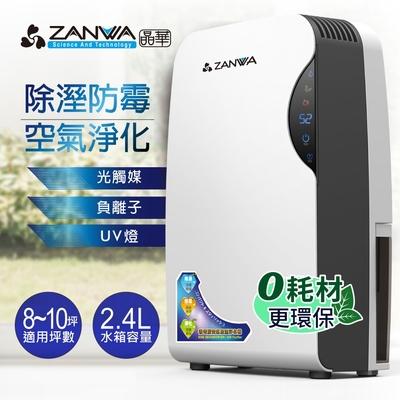ZANWA晶華 智慧型光觸媒空氣清淨除溼兩用機/除溼機/空氣淨化機(ZW-032TS)