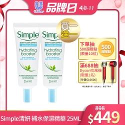 【買1送1】Simple清妍 極致補水長效保濕精華 25ML