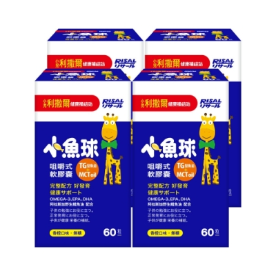 可折折價券-小兒利撒爾 小魚球 咀嚼式軟膠囊 x四盒組(兒童DHA/EPA/寶寶魚油/Omega3)