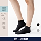襪.襪子 三花SunFlower1/4休閒襪 product thumbnail 1