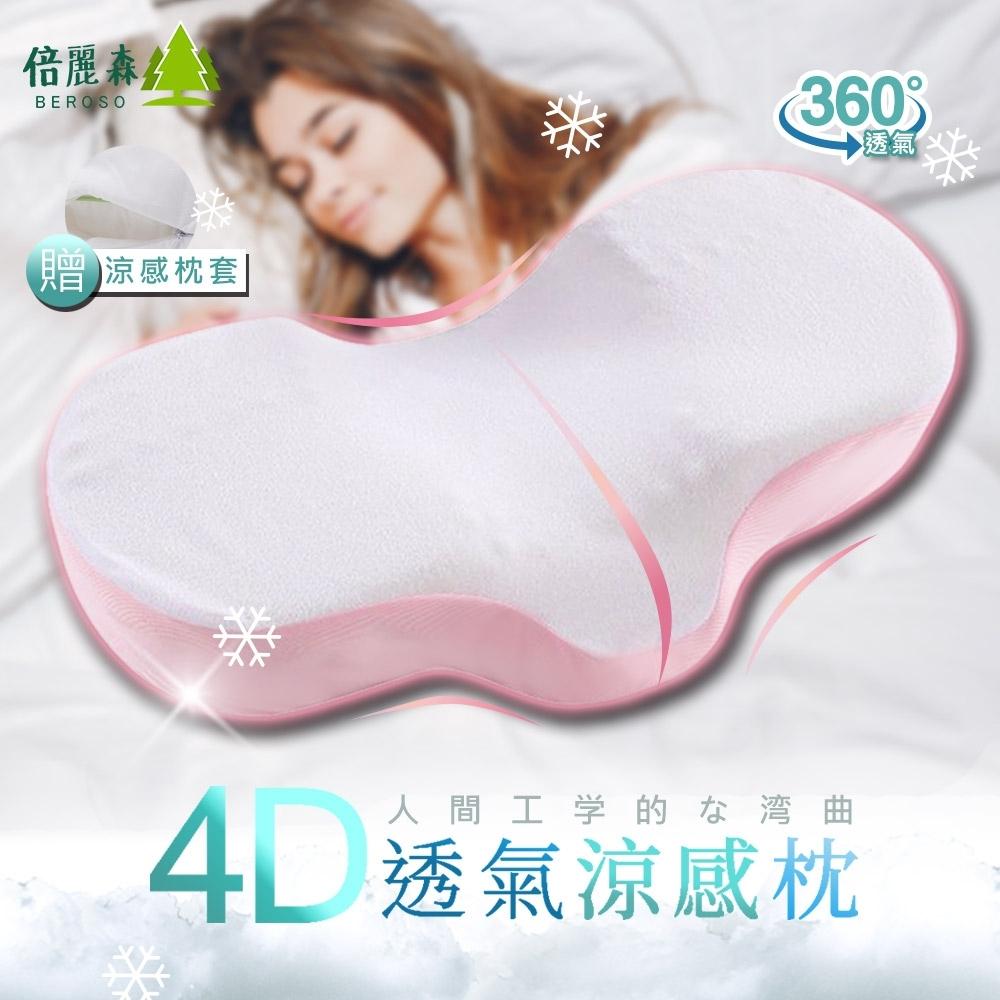 Beroso 倍麗森 日系人體工學弧度4D回彈記憶枕-兩色可選 - (新年過年入厝喬遷伴手送禮)