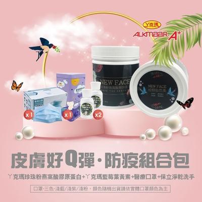 【ALKmaarㄚ克瑪】-超值組合-珍珠粉燕窩酸膠原蛋白1罐+葉黃素1瓶 +口罩1盒+贈茶樹乾洗手2瓶
