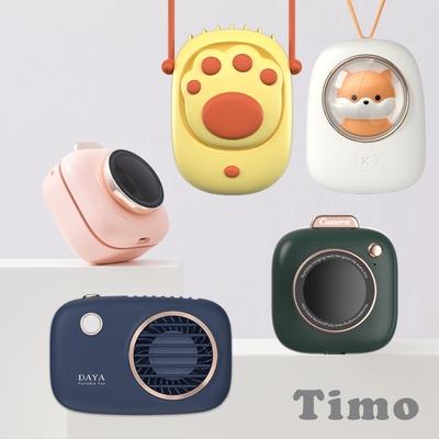 [時時樂限定] Timo 可愛造型 頸掛上吹式 USB隨身涼風扇(附掛繩)