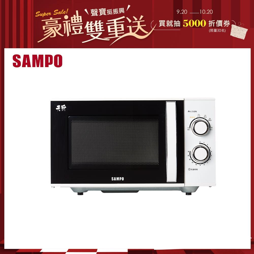 SAMPO聲寶 25公升機械式無轉盤微波爐 RE-N725PR