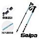 韓國SELPA 開拓者特殊鎖點三節式鋁合金握把式登山杖 藍色 product thumbnail 1