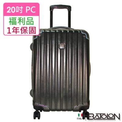 (福利品  20吋)  極緻愛戀TSA鎖加大PC硬殼箱/ 行李箱 (5色任選)