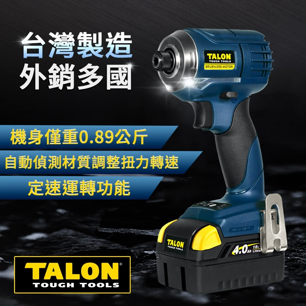 【TALON達龍電動工具】18V 鋰電 無刷馬達 衝擊起子機 TD7940 起子機