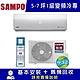SAMPO聲寶 5-7坪 1級變頻冷專冷氣 AU-SF36D/AM-SF36D 雅緻系列 product thumbnail 2
