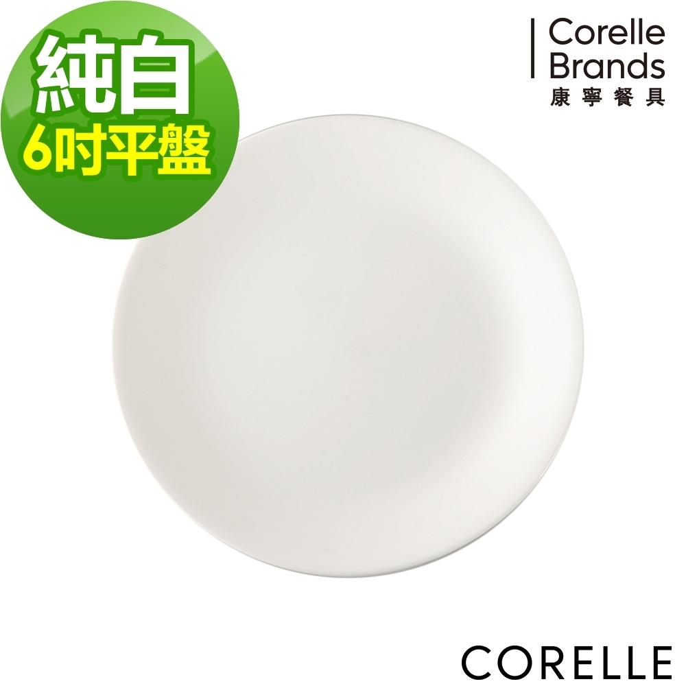 【美國康寧】CORELLE純白6吋平盤