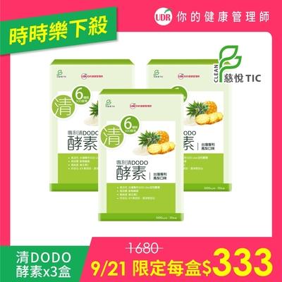 (時時樂下殺)UDR專利清DODO酵素 X3盒