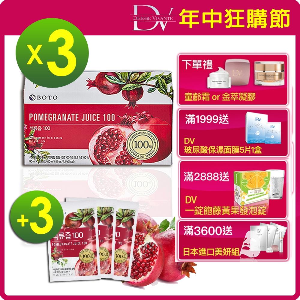 BOTO 高濃度紅石榴冷萃鮮榨美妍飲x3箱 (加碼3包,共93包)