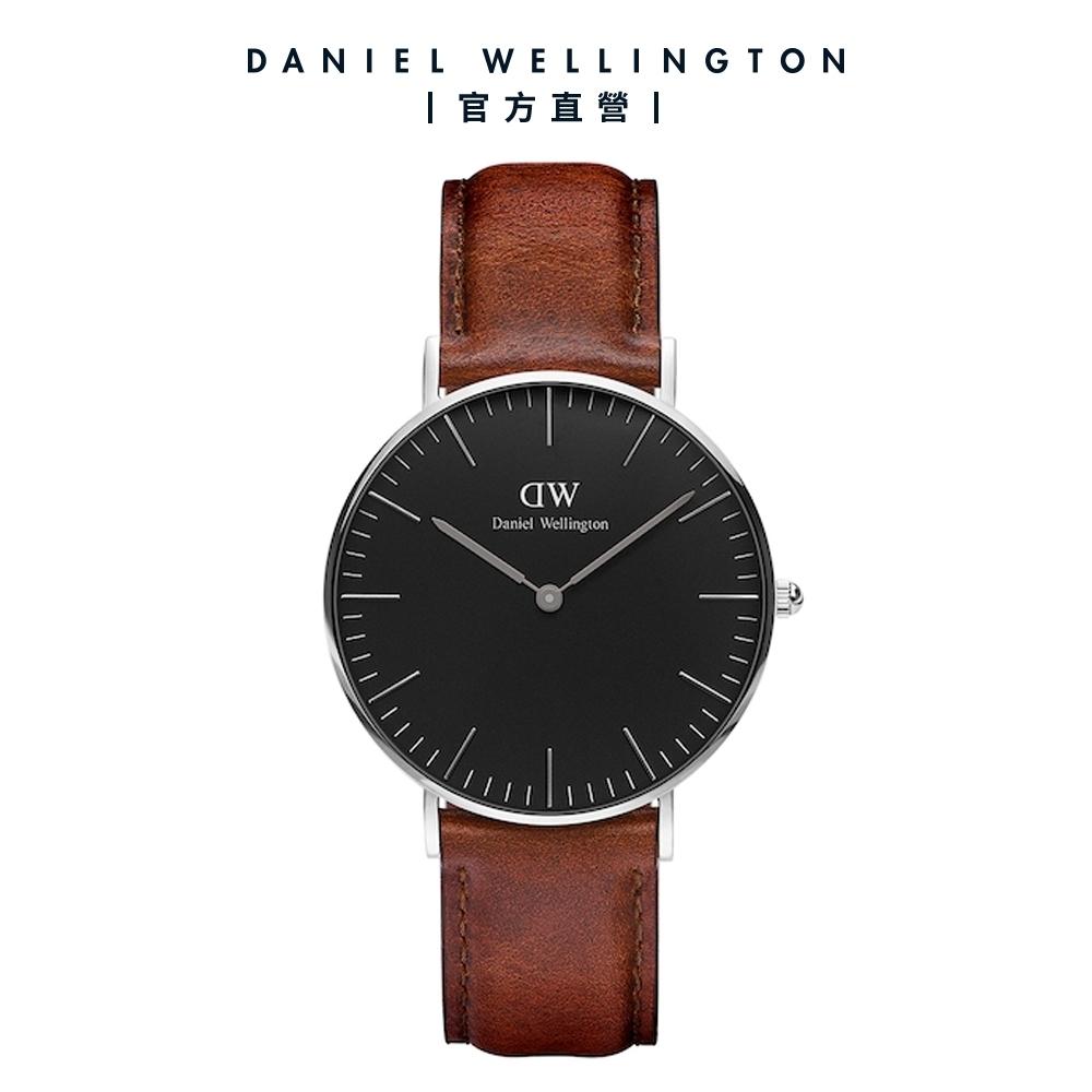 【Daniel Wellington】官方直營 Classic St Mawes 36mm棕色真皮皮革錶 絕版品 DW手錶