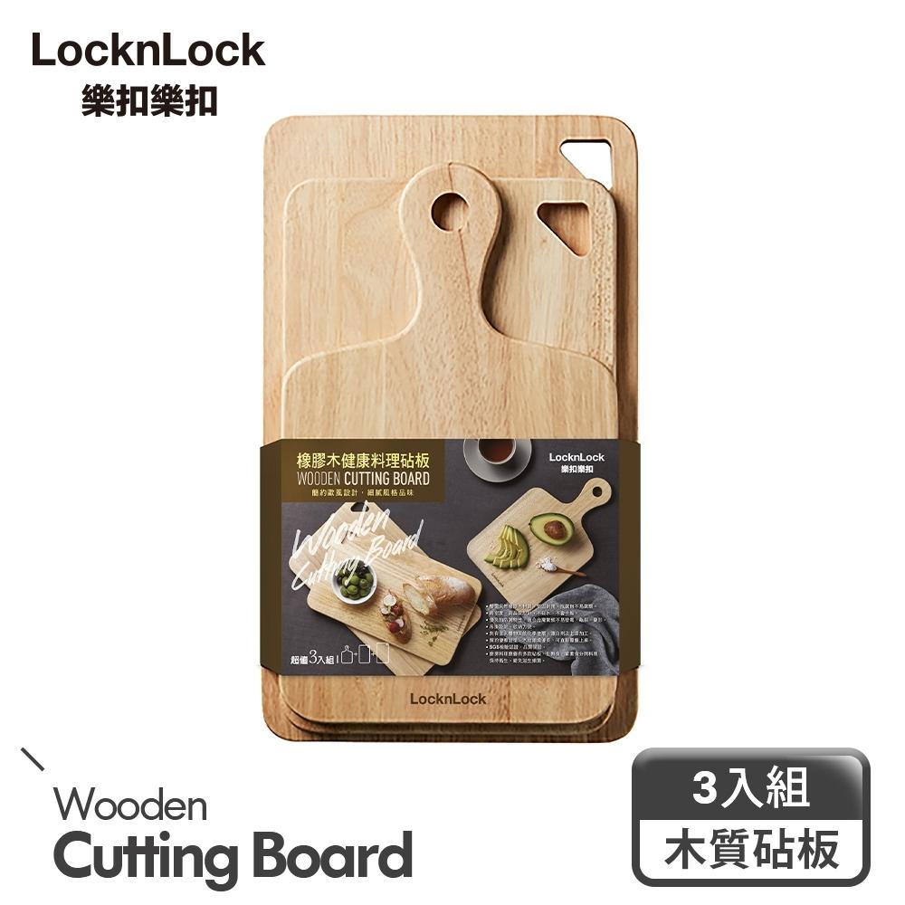 樂扣樂扣 P&Q橡膠木健康料理砧板3入組(快)