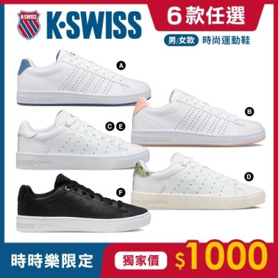 [時時樂限定]K-SWISS Court Casper/Frasco II 系列時尚運動鞋-男女共六款