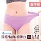 席艾妮SHIANEY 台灣製造(5件組)超彈力中大尺碼涼感中腰內褲 aquatimo涼感紗 product thumbnail 1