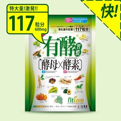 【fitizen】有酵習慣/增量117粒x600mg/1入有酵