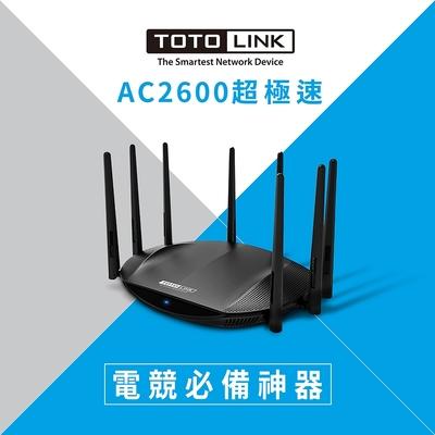 TOTOLINK A7000R AC2600旗艦級雙頻Gigabit無線WiFi路由器分享器