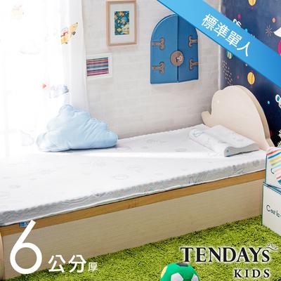 TENDAYS 太空幻象兒童護脊床墊 標準單人3尺 6cm厚-買床送枕