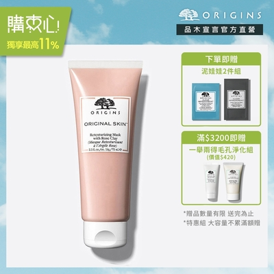 【官方直營】Origins 品木宣言 天生麗質粉美肌面膜
