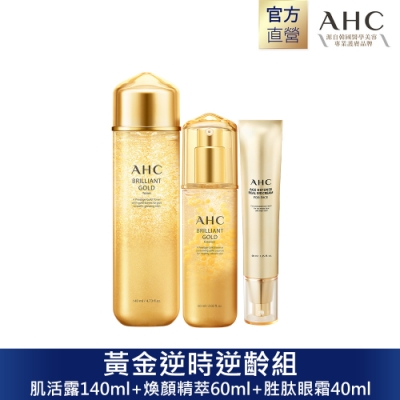 AHC 黃金逆時逆齡組(肌活露 140ML+煥顏精萃 60ML+胜肽眼霜40ml)