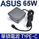 ASUS 65W 新款 變壓器 TYPE-C TYPE C USB-C UX490 UX490U Q325UA T303UA B9440 B9440UA B9440FA product thumbnail 1