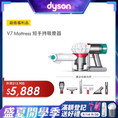 Dyson V7 Mattress 無線手持除螨吸塵器 超值福利品