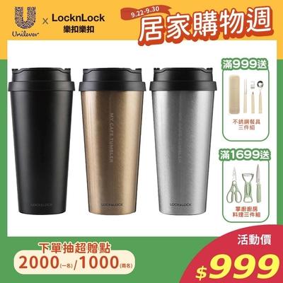 [買一送一 再送玻璃吸管組] 樂扣樂扣我的溫感手提保溫咖啡杯540ML(三色任選)(快)
