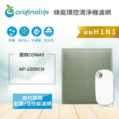 Original Life 適用Coway:AP-1009CH 長效可水洗清淨機濾網