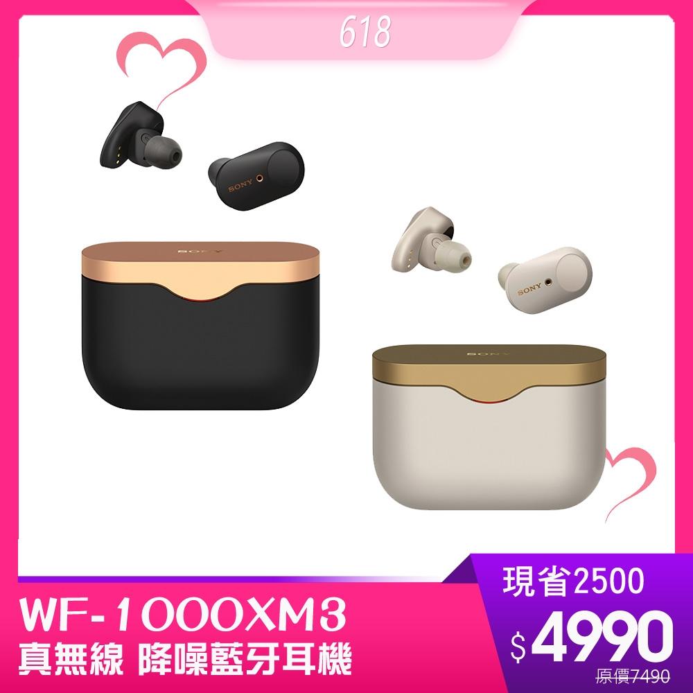 SONY WF-1000XM3 旗艦級真無線 降噪藍牙耳機 2色 可選