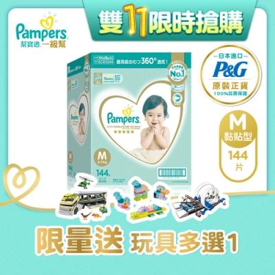 [送玩具3選1幫寶適 一級幫 紙尿褲/尿布 (M)144片_日本原裝/箱