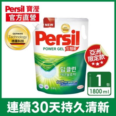 Persil寶瀅 強效淨垢洗衣凝露補充包 1.8L