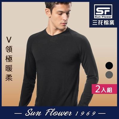保暖衣Sun Flower三花 極暖柔(V領)機能衣(2件組).發熱衣