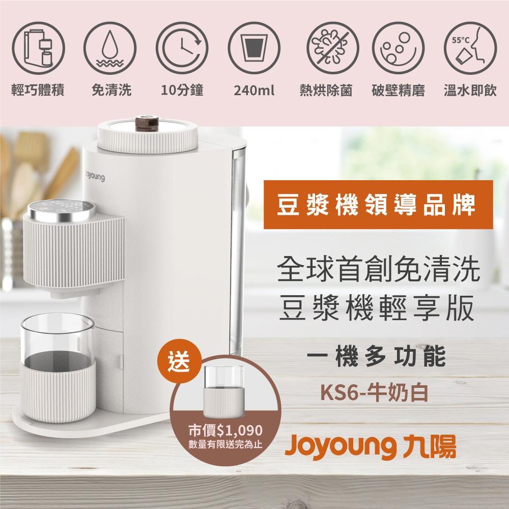 九陽 免清洗多功能破壁豆漿機輕享版(牛奶白) DJ02M-KS6