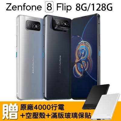 ASUS ZenFone 8 Flip ZS672KS 5G (8G/128G) 6.67吋 翻轉三鏡頭智慧型手機