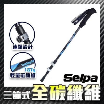 韓國SELPA 淬鍊碳纖維三節式外鎖登山杖(三色任選)